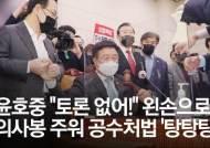 """""""토론 없어!"""" 윤호중, 왼손으로 의사봉 주워 공수처법 '탕탕탕'"""