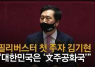 """필리버스터 첫 타자 김기현 """"대한민국은 문주공화국""""…秋는 독서 삼매경"""