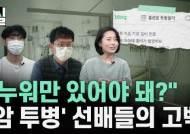 암 4기 진단도 유튜브 올렸다…'투병 고백'하는 2030 환자들