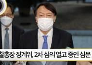 [뉴스픽] 검찰총장 징계위, 2차 심의 열고 증인 심문