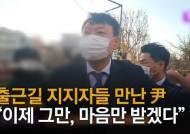 """[단독]퇴임후 국민봉사? 尹 """"개 3마리 본단 말 어떻게 하나"""""""