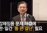 """'한·일 역사화해 프로세스'에 공감…""""한·일 정상회담 개최해야"""""""