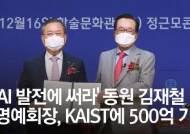 """동원 김재철 명예회장 """"AI에 써달라"""" KAIST에 500억 기부"""
