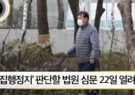 [뉴스픽] '윤석열 정직 2개월' 집행정지 판단할 법원 심문 22일 열려