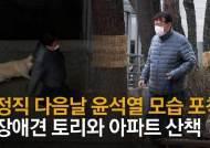 정직 처분 尹 대검 비운날, 지지자들 떡 돌리며 '환갑잔치'