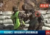 '아차차' 수류탄 흘린 中 훈련병…몸 던진 교관이 구했다 [영상]
