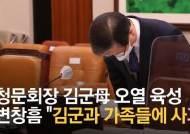"""""""변창흠, 인간 최소한의 품격도 없다""""···'구의역 막말' 때린 野"""