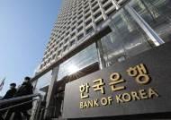 """한국은행 """"내년 통화정책, 금융불균형 위험에 한층 유의"""""""