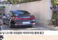 """성탄절 돌아온 尹 외친 """"상식""""···이 한 단어에 檢 안팎 술렁였다"""