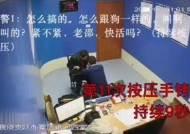 """""""빨리 불어"""" 中공안 충격의 고문…폭로 변호사가 처벌받았다[영상]"""