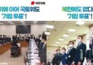 """野 """"민주당 변창흠 채택 기립표결…북한 출신 태영호도 놀라"""""""