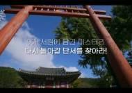 이 꽃도령 삼총사, 아홉 서원 수수께끼 풀고 조선시대로 돌아갈까