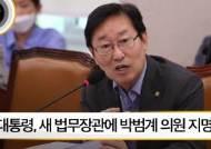 [뉴스픽] 문 대통령, 새 법무장관에 박범계 의원 지명