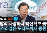 """""""모더나 안전하지 않다""""더니...K방역 심취한 文정부의 '백신 뻥'"""