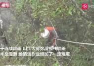 中 극한 직업···400m 절벽서 쓰레기 줍는 '톈먼산 스파이더맨'