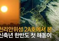 천리안 2A호가 찍었다…2021년 첫 햇살에 물든 지구[영상]