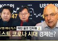 """마틴 울프 """"국가빚 급증한 韓·美·EU, 돈 더 찍어 빚 줄일 것"""""""