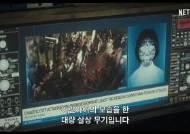 송중기·김태리의 SF '승리호' 2월 5일 넷플릭스 190개국 뜬다