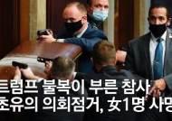 """'퍽, 퍽' 최루탄에 뒤덮힌 美의사당…""""민주주의가 점거 당했다"""" [르포]"""