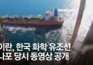 """이란, 대놓고 선박 나포 홍보...""""韓, 미국·이란 사이 인질됐다"""""""