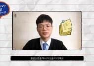 [톡톡에듀] 영재고 나오면 의대 못 간다? 재학생 솔직토크