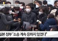 [뉴스픽] 위안부 할머니들 30년 만에 첫 일본 정부 배상 판결 받았다
