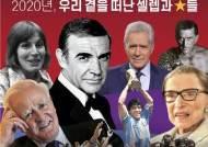 'I♡NY' 디자이너, 샹송 여왕, 영원한 007…벌써 그립습니다
