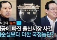 [윤석만의 뉴스뻥] 1년째 미궁에 빠진 울산사건, 최순실보다 더한 국정농단?
