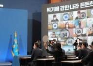 문 대통령 신년 기자회견 시청률 12.47%