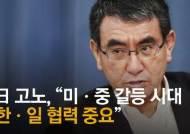"""[영상]재택근무 고노 인터뷰 """"백신 접종해야 올림픽도 가능"""""""