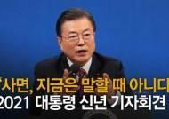 """文대통령, 윤석열 징계 논란에 """"민주주의 건강하다는 뜻"""""""