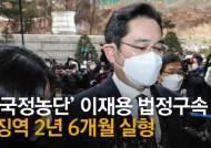 5년→집유→파기환송→2년6월…준법위, 이재용 못 구했다