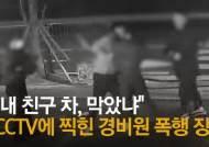 """김포 아파트 경비원 폭행 30대 """"반성한다"""" 혐의 인정"""