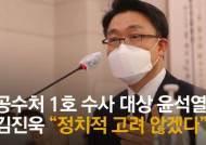 """공수처 1호 사건이 윤석열? 김진욱 """"모든 가능성 열어두겠다"""""""