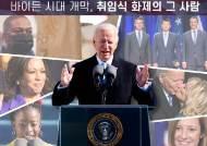 중국계라고? 바이든 대통령 한국계 경호 총책에 가짜뉴스까지