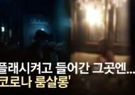 둔기로 내리친 문···한밤 '코로나 룸살롱' 41명 딱 걸렸다[영상]