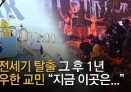 전세기 엑소더스가 코로나 극복 전시회로…우한 한국인의 1년 [영상]