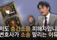 """""""층간소음 1년 지나면 살인충동"""" 전문 변호사도 이사 갔다"""
