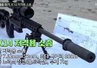 [영상]사격 초짜도 스나이퍼 된다…완전체 된 K-14 저격총