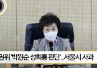 [뉴스픽]인권위 '박원순 성희롱 판단'...서울시 공식 사과