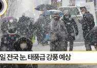 [뉴스픽]내일 전국 눈 내린 뒤 얼어붙는다…태풍급 강풍 예상