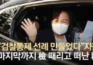"""""""檢 정상화 선례 만들었다"""" 끝까지 검찰 때리고 떠난 추미애"""