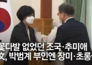 꽃다발 없었던 조국·추미애…文, 박범계 부인엔 장미·초롱꽃