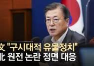 """[영상] 文, 야당의 원전의혹 겨냥 """"구시대 유물같은 정치"""""""