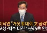 """이낙연 """"거짓 토대로 文 공격""""…고성·박수 터진 1분45초 연설 [영상]"""