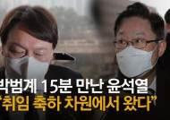 """박범계·윤석열 15분 상견례…""""조만간 인사의견 듣는 자리 만들 것"""""""