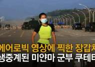 에어로빅女 뒤로 장갑차가 불쑥…미얀마 쿠데타 딱 찍혔다 [영상]