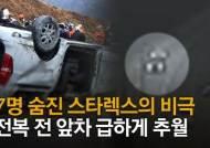 일 허탕치고 돌아오는 길에…원정 근로 中동포 '승합차 참변'