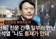 """[단독]친문 간부 일부러 만난 尹 """"원전 수사, 나도 통제 안돼"""""""