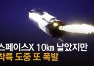 '머스크의 꿈' 스페이스X 10㎞ 날았지만, 착륙 도중 또 폭발 [영상]